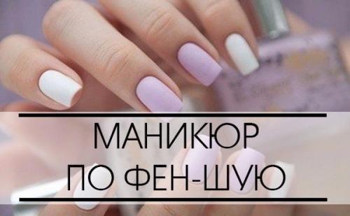 manikyur-po-fen-shuj3