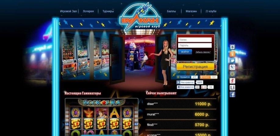 игровые автоматы вулкан на деньги с выводом денег с бонусом за регистрацию