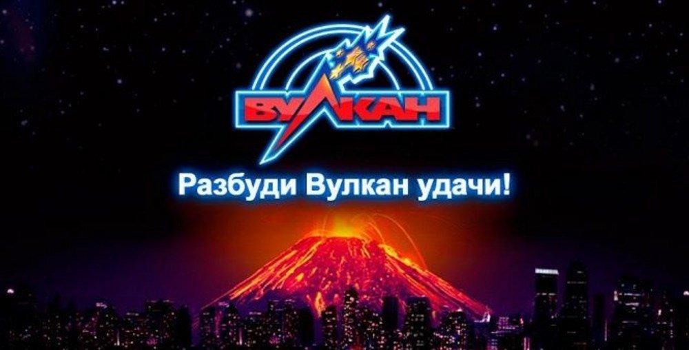 kazino vulkan
